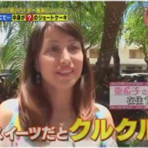 『世界の日本人妻は見た』  (Aug 2016)