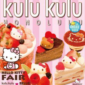 HELLO KITTY Fair | 1月はハローキティフェア