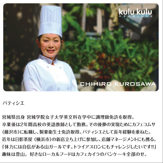 クルクル | kulukulu  CHIHIRO KUROSAWA