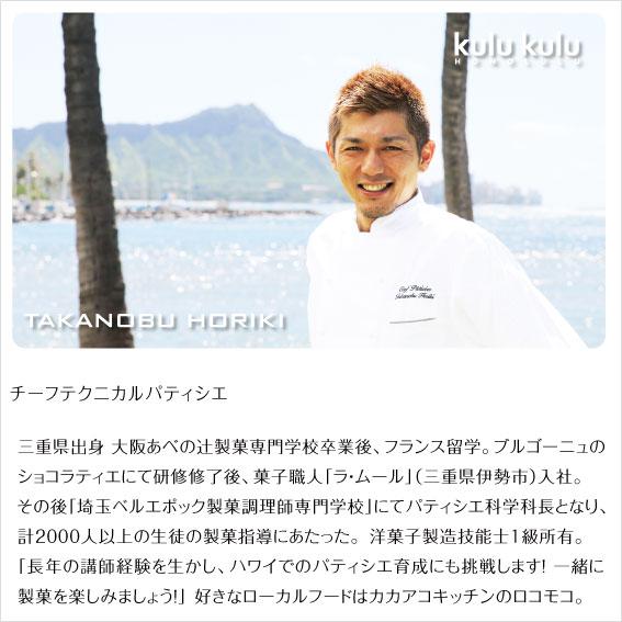 クルクル | kulukulu  TAKANOBU HORIKI