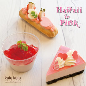 Hawaii in Pink Fair | ピンクフェア