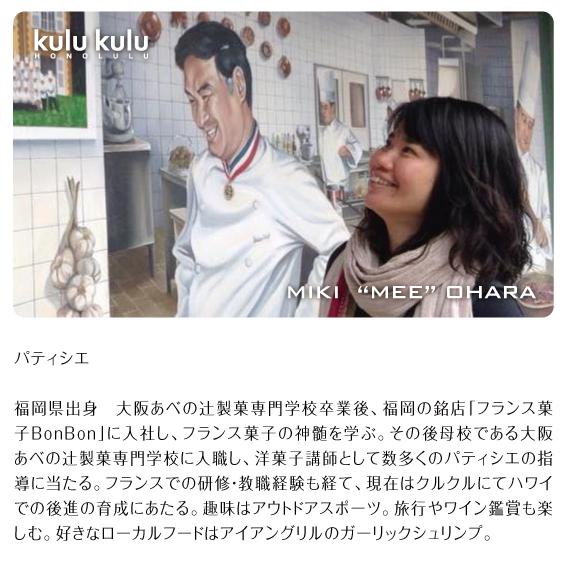 クルクル | kulukulu  MIKI OHARA