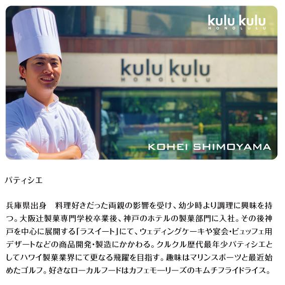 クルクル | kulukulu  KOHEI SHIMOYAMA
