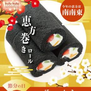 Happy Setsubun! Fortune Roll Cake | 恵方巻ロール2021
